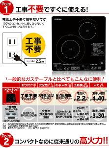 【送料無料】アイリスオーヤマ2口IHクッキングヒーター〔45cmタイプ〕IHC-S212-Bブラック