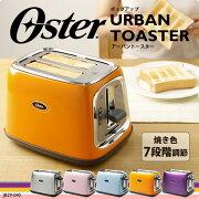 オスター アーバントースター トースター オーブン キッチン トースト おしゃれ