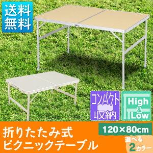 テーブル 折りたたみ レジャー アウトドア ピクニック おしゃれ コンパクト テーブルセット