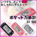 万歩計 らくらくまんぽ EX-500送料無料 ヤマサ時計 山...