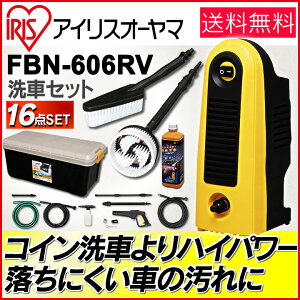 【送料無料】高圧洗浄機FBN-606ボックスセットアイリスオーヤマ【本体FBN-606+ノーマルブラシ+回転ブラシ+延長高圧ホース+カーシャンプー+RVボックス800】