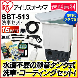 【送料無料】タンク式高圧洗浄機STB513セット品アイリスオーヤマ