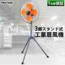 扇風機 TEKNOS 工業扇スタンド式 KG-457RI送料...