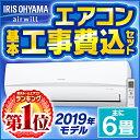 【工事費込】エアコン 6畳 アイリスオーヤマ 2019年モデ
