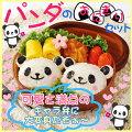 パンダのおにぎりセットAー75924【D】