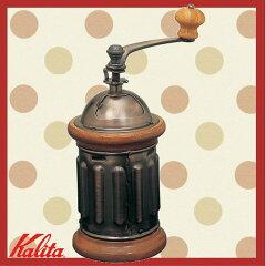 Kalita(カリタ) 手挽きコーヒーミル  KH-5 【コーヒーメーカー グラインダー 手動 喫茶店 おうちでカフェ】【TC】【K】【0530ap_ho】【ENET】【RCP】【10P30Nov14】