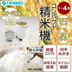 【送料無料】新コンパクト精米器精米御膳白MR-E500W【TC】
