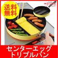 アーネストセンターエッグトリプルパン【D】
