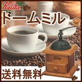 【カリタ コーヒーミル】ドームミル 手挽きコーヒーミル 【K】【楽ギフ_包装】【Kalita】 おしゃれ 送料無料