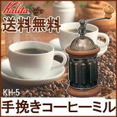 【カリタ コーヒーミル】手挽きコーヒーミル KH-5 【K】【楽ギフ_包装】【Kalita】 おしゃれ
