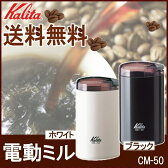 【カリタ コーヒーミル】電動コーヒーミル CM-50 ブラック ホワイト【K】【楽ギフ_包装】【Kalita】 おしゃれ