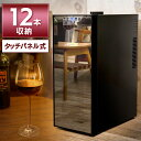 【あす楽】ワインセラー 12本 家庭用 APWC-35C12本 温度設定 ワインクーラー 日本酒セラー ワイン冷蔵庫 ワイン収納 インテリア ミラーガラス 1ドア ペルチェ冷却方式 UVカット 居酒屋 レストラン 縦置き 白ワイン 赤ワイン ロゼ