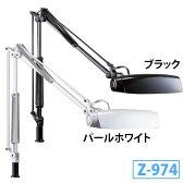【送料無料】 【Z-Light】 スタンドライト ブラック・パールホワイト Z-974B・Z-974PW