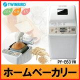 ホームベーカリー PY-E631W送料無料 米粉 塩パン 餅つき対応 ホームベーカリーTWINBIRD ツインバード 米粉入り ごはんパン パン作り パンづくり お菓子作り 調理家電 生地 おしゃれ 新生活 あす楽対応