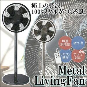 【送料無料】扇風機DCモーターメタルリビングファン12インチガンメタ・ポリッシュDVL-5012LF【D】