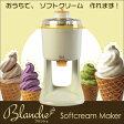 アイスクリームメーカー ソフトクリームメーカー Blanche(ブランシェ)送料無料 ソフトクリーム メーカー 業務用 家庭用 おやつ ジェラート わがんせ おしゃれ レシピ付き 簡単 WGSM892【B】【KM】