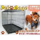 【送料無料】【犬 ケージ】ペットケージ【中型犬 大型犬 天井 天板 簡単組立】 DG-9008 おしゃれ