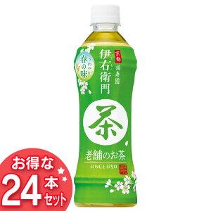 【お茶24本ペットボトル緑茶伊右衛門500mlペット】