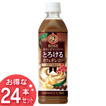 【コーヒー 24本】ボス とろけるカフェオレ ビター【ペットボトル】 おしゃれ
