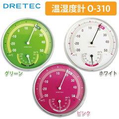 DRETEC〔ドリテック〕 温湿度計 O-310 GN・PK・WT【K】【TC】【RCP】