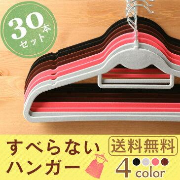 ハンガー セット すべらないハンガー 30本セット送料無料 起毛ハンガー 30本 洗濯ハンガー 滑らない マジックハンガー 収納 クローゼット カラフルハンガー スリムマジックハンガー すっきり ブラック ブラウン グレー ピンク