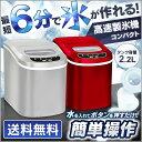 家庭用 高速製氷機 VS-ICE02送料無料 製氷器 製氷機...