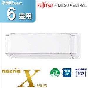エアコン6畳クーラーエアコン6畳6畳エアコン富士通ゼネラル(FUJITSU)ルームエアコン