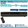 DVDプレーヤー ADV-02DVDプレーヤー CDプレーヤー 再生専用 コンパクト DVDプレーヤー再生専用 DVDプレーヤーコンパクト CDプレーヤー再生専用 再生専用DVDプレーヤー コンパクトDVDプレーヤー HIROコーポレーション ブラック