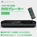 DVDプレーヤー ADV-05 送料無料 DVDプレーヤー HDMI端子搭載 再生専用 CDプレーヤー 再生専用DVDプレイヤー コンパクト ブラック 黒