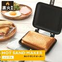 ホットサンドメーカー ブラック XGP-JP02送料無料 ホットサンド サンドイッチ ホット