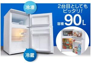 【冷蔵庫2ドアキッチン家電一人暮らし新生活れいぞう庫食糧保存2ドア冷凍冷蔵庫】