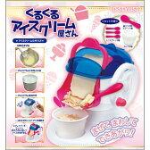 くるくるアイスクリーム屋さん KK-00389アイスクリームメーカー 家庭用 手動 キッチン家電 ピーナッツクラブ 【D】