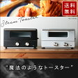 スチームトースター オーブントースター IO-ST001 送料無料 トースター おしゃれ スチーム機能 オーブン トースト パン HIRO スチームオーブントースター 水蒸気 調理家電 家電 焼き ホワイト 白 ブラック 黒