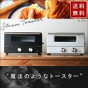 スチームトースター オーブントースター IO-ST001 送料無料 あす楽対応 トースター おしゃれ スチーム機能 オーブン トースト パン HIRO スチームオーブントースター 水蒸気 調理家電 家電 焼き ホワイト 白 ブラック 黒