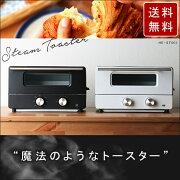 スチーム トースター オーブン おしゃれ トースト スチームオーブントースター ホワイト ブラック