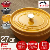 Staub ストウブ ピコ ココット オーバル 27cm鍋 送料無料 チェリー グレー ブラック マスタード ストウブ ピコ ココット オーバル 27cm staub ピコ・ココット 丸 鍋 両手鍋 ギフト 贈り物 プレゼント【D】◆2 母の日 ギフト プレゼント あす楽対応