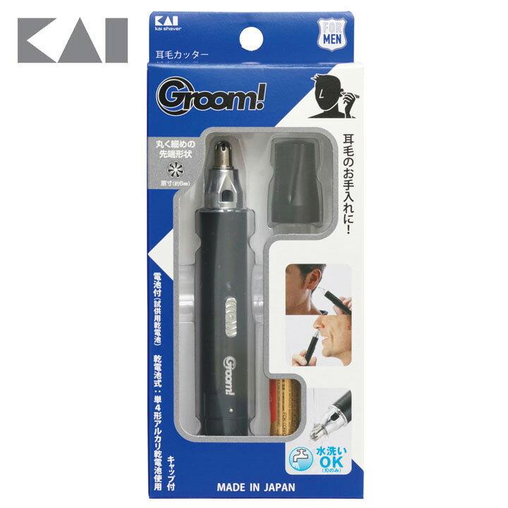 貝印(KAI)『Groom!耳毛カッター(HC3014)』