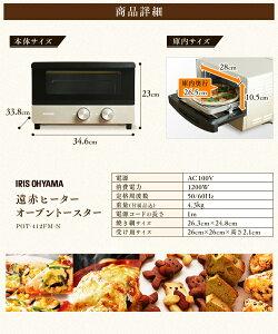 オーブントースター4枚アイリスオーヤマPOT-412FM-N送料無料トースター遠赤外線ヒーター食パン4枚ピザオーブントーストパン焼き調理家電シャンパンゴールドアイリスあす楽対応