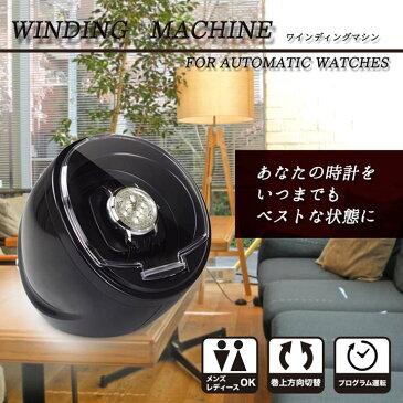 ワインディングマシン KA003時計メンテナンス 時計保管 自動巻き 腕時計 巻上 巻取 1本 SIS 【D】