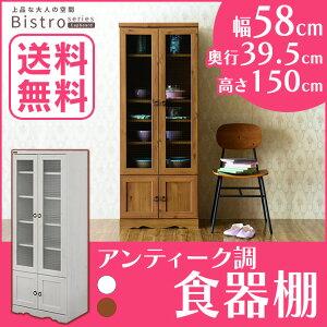 【収納収納家具キッチンビストロ食器棚】