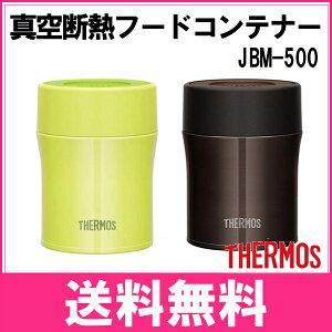 【あす楽送料無料】サーモス真空断熱フードコンテナーJBM-500ブラック・グリーン【D】【FK】【ステンレスボトル保温保冷遠足お弁当おかず】【◆2】