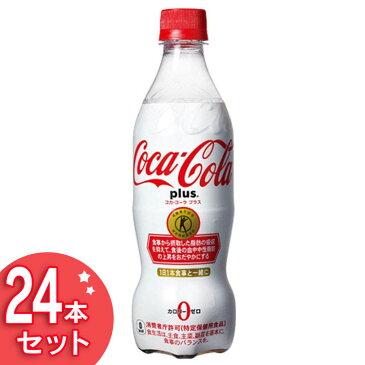 【24本セット】コカ・コーラプラス 470mlPET コカコーラ 飲料 ドリンク ジュース 炭酸飲料 ペットボトル コカ・コーラ 単品【TD】 【代引不可】