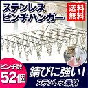 【あす楽】ピンチハンガー 52ピンチ室内