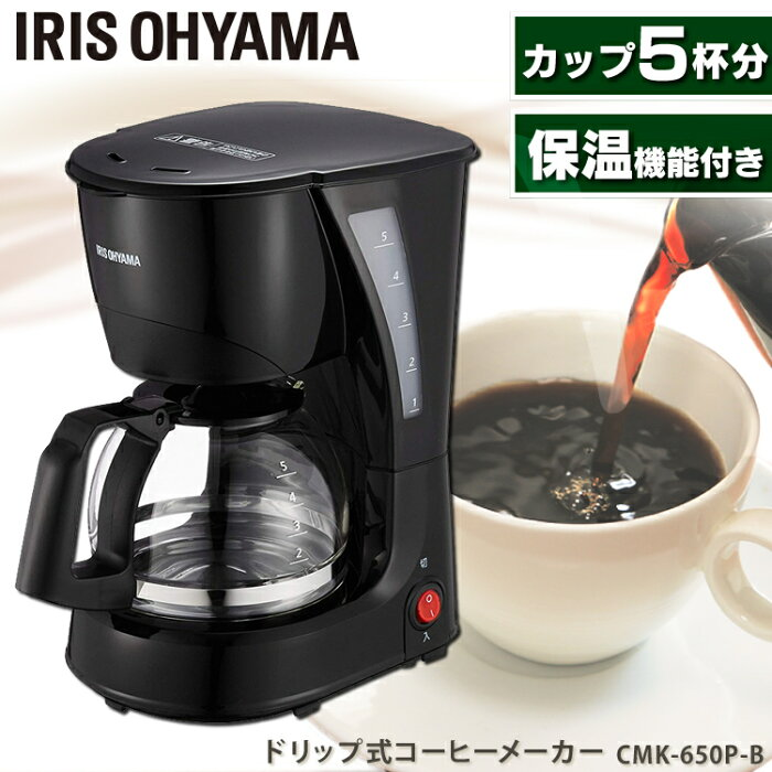 《30日ポイント5倍》コーヒーメーカー ドリップ式 CMK-650送料無料 ドリップコーヒー 家庭用 調理家電 簡単 かんたん コーヒー 珈琲 コーヒーマシーン コーヒーマシーン 自動 ナイロンフィルター コンパクト おしゃれ アイリスオーヤマ