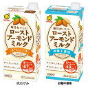 【6本入】 毎日おいしいローストアーモンドミルク 1L ミルク 微糖 砂糖不使用 アーモンド 1000ml marusa...