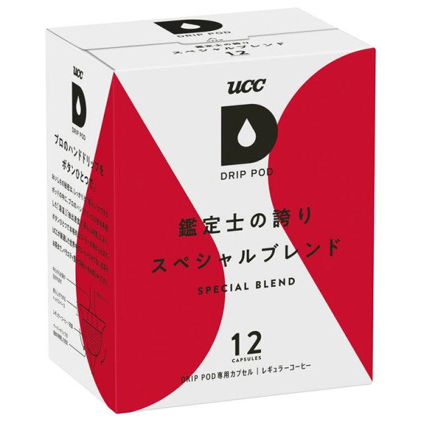 ドリップポッド専用カプセル鑑定士の誇りスペシャルブレンド12杯分ドリップコーヒードリップポッドコーヒーブレンドDRIPPODバリ