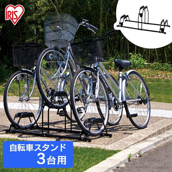 ≪5倍≫自転車スタンド転倒防止強風3台用BYS-3屋外盗難防止自転車置き場3台自転車立てキズ防止屋外駐輪場自転車駐輪スタンド自転