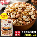 【2袋】食塩無添加 5種の味わいミックスナッツ 300g×2 送料無料 ミックス