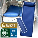 車中泊マット 厚み5cm車中泊 マット 自動膨張 幅65 長