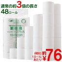 【ポイント5倍】【48ロール】業務用 ワンタッチコアレス15...